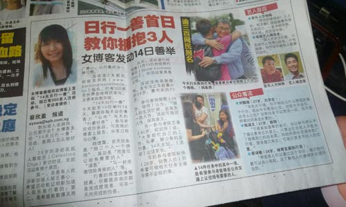 Media Feature in Lianhe Wanbao