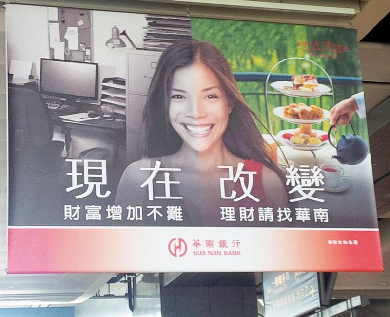 Overexposed model: Hua nan Bank